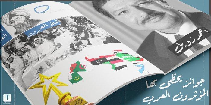 جوائز المؤثرين في العالم العربي