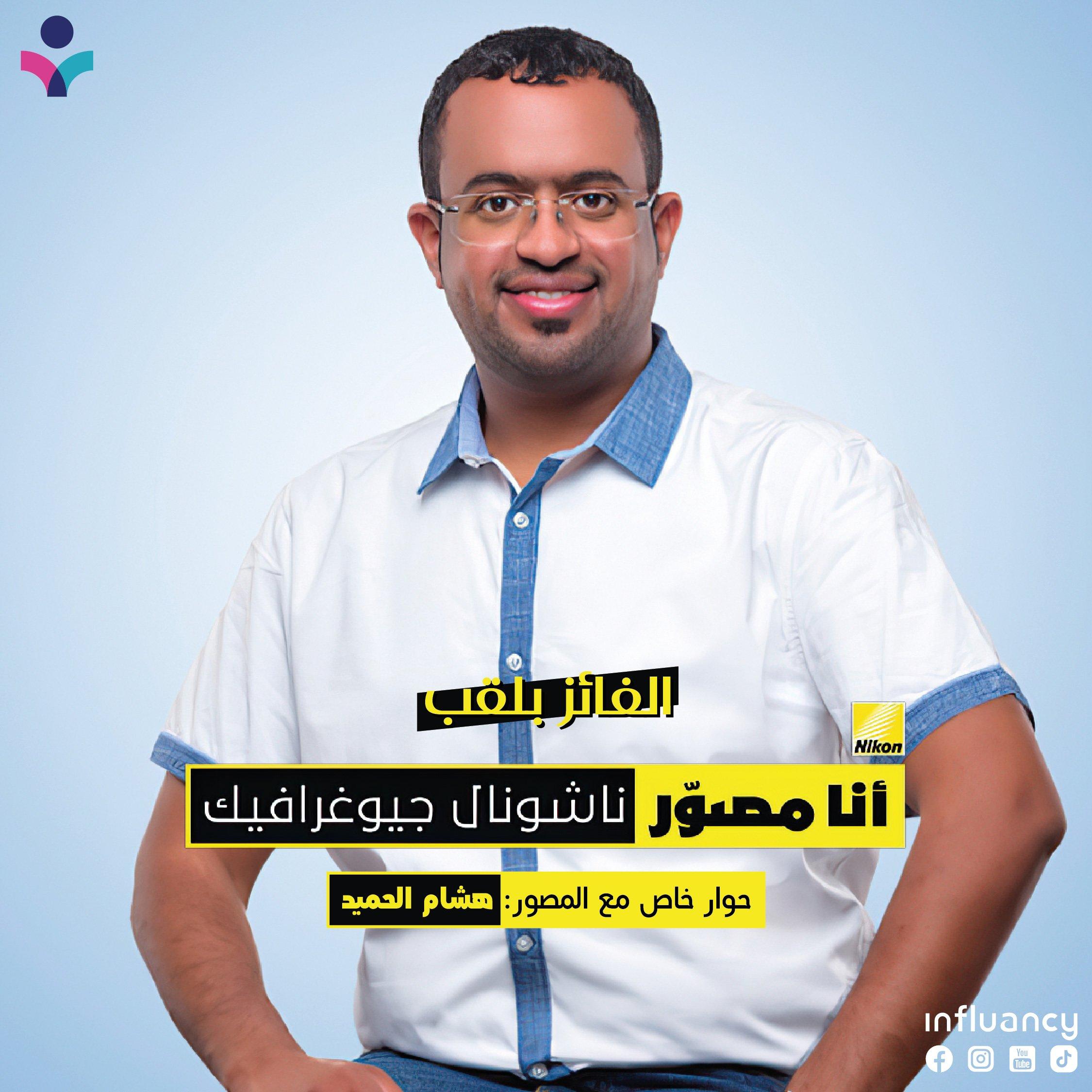 """حوار خاص مع المصور: هشام الحميد. و الفائز بلقب مصور """" ناشيونال جيوغرافيك """"2018 ."""