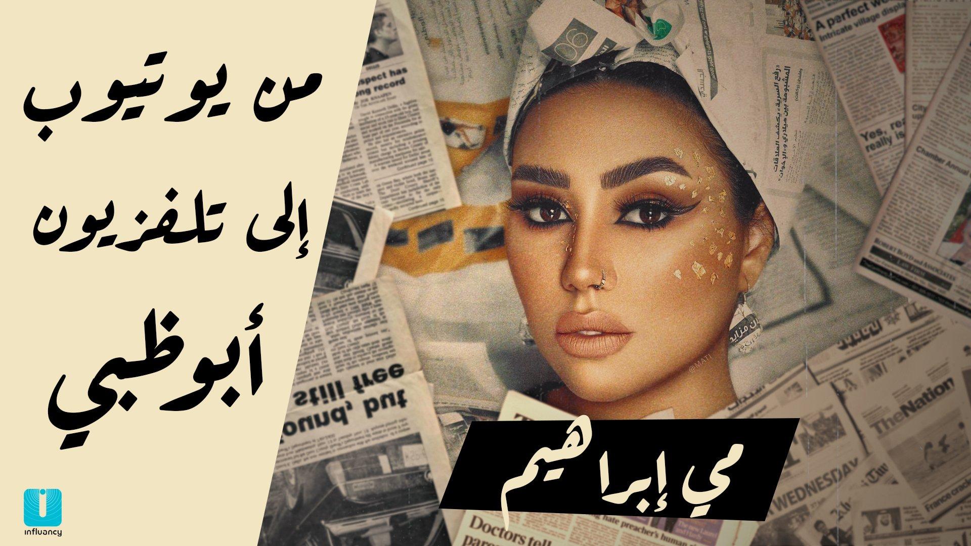 مي إبراهيم - من يوتيوب إلى الراديو والتلفزيون