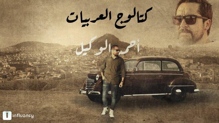 كتالوج السيارات - أحمد الوكيل